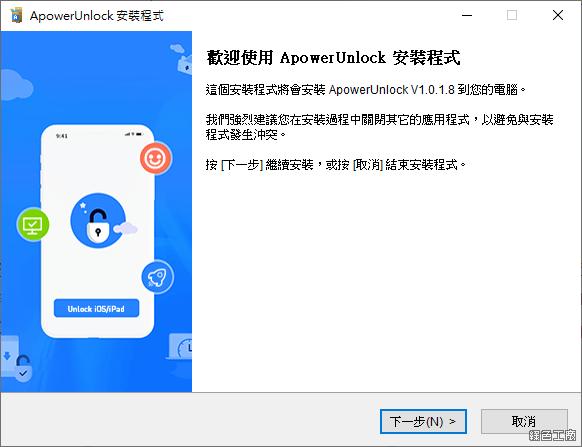 ApowerUnlock iPhone 忘記密碼怎麼辦?如何解鎖?