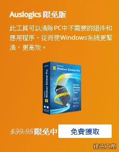 Auslogics Windows Slimmer 如何幫 Windows 瘦身