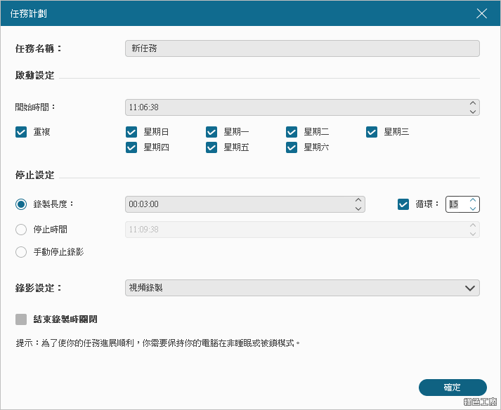 FonePaw 螢幕錄影大師 Screen Recorder