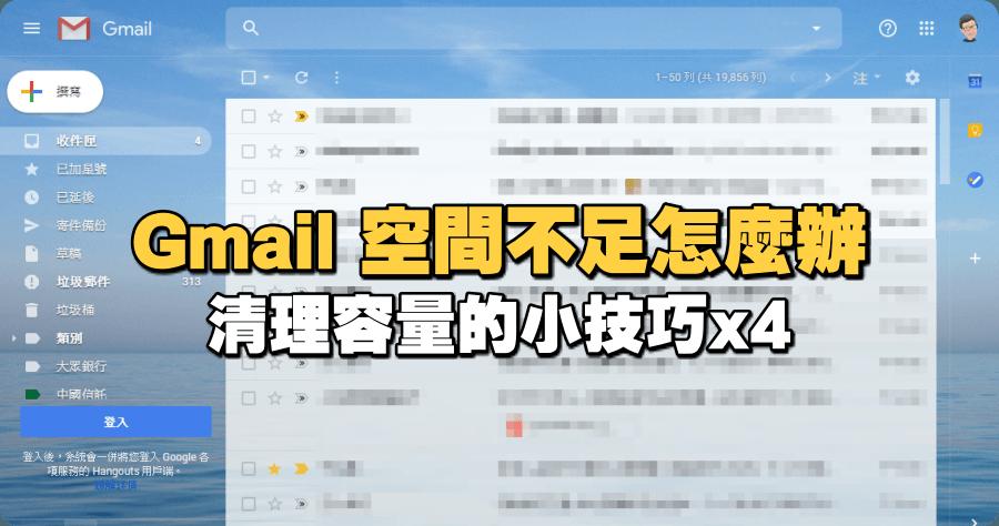 Gmail 空間不足怎麼辦?4 個清理容量的小技巧,不用付費購買額外空間