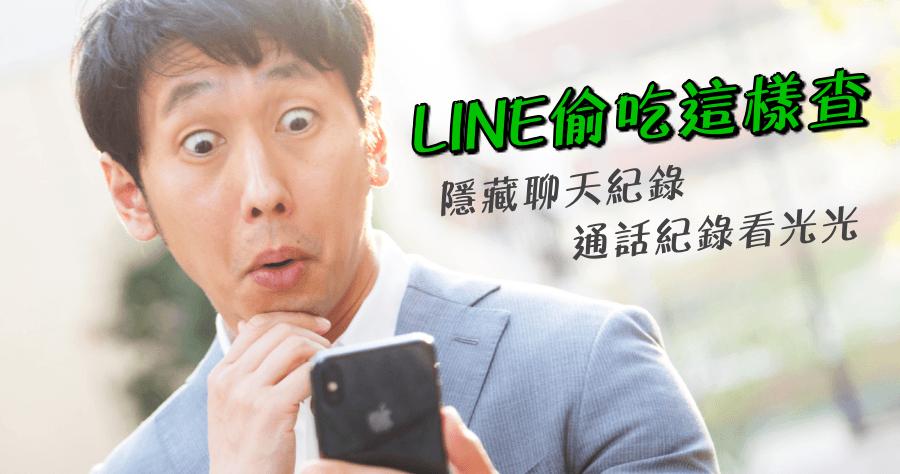 LINE 通話紀錄查詢