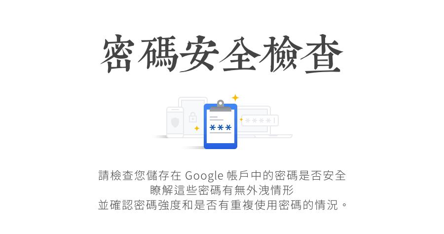 Google 密碼安全檢查,查看你的密碼是否已外洩