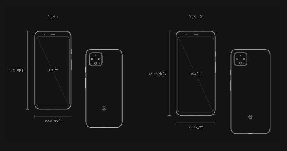 Pixel 4 與 Pixel 4 XL 規格差異