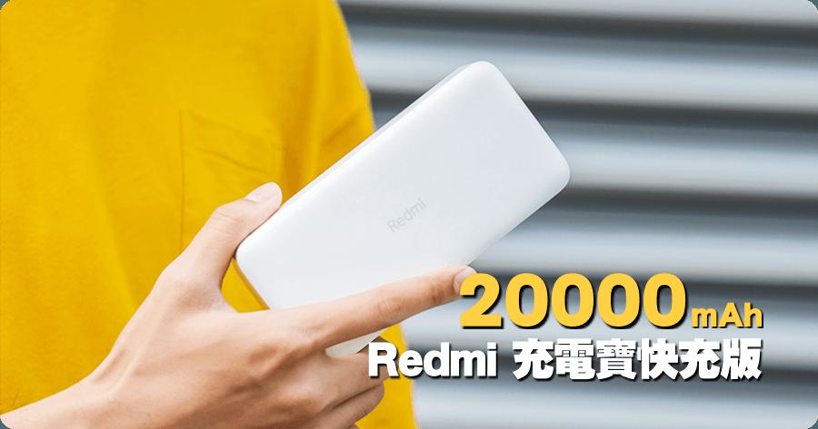 Redmi 20000mAh 充電寶快充版