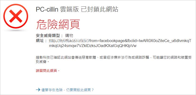 PC-cllin2020 預防電腦詐騙網頁
