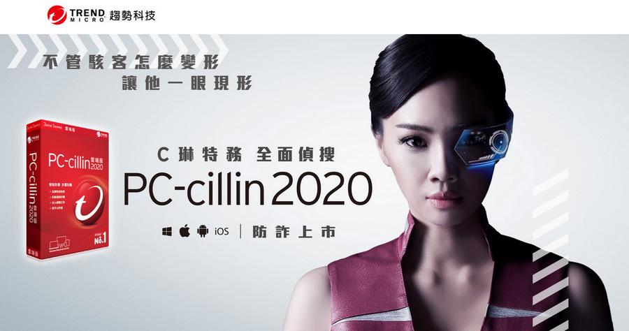 現在 PC-cillin 2020 都可以免費體驗,安裝體驗當然不用錢,趕快讓更好的防毒軟體來替你的安全把關吧!即刻免費下載