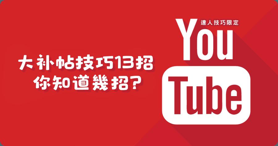 YouTube實用技巧