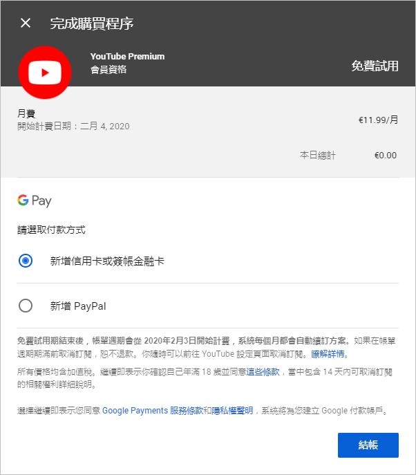 Youtube Premium 搶先開啟使用,有哪些功能