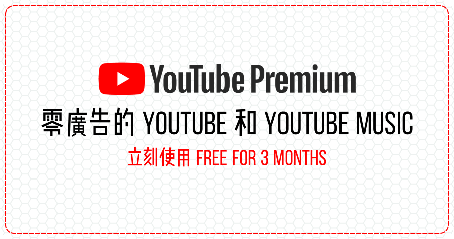 去掉youtube广告