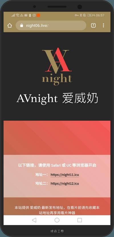 AVnight 愛威奶無法連線怎麼辦?