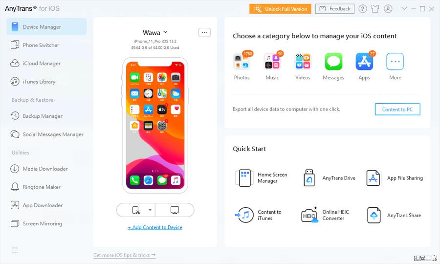 AnyTrans 8.2.0 iOS iPhone 管理工具,支援 LINE 對話紀錄備份查看與還原