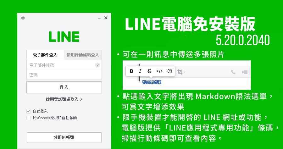 LINE PC 5.20.0.2040 電腦免安裝版