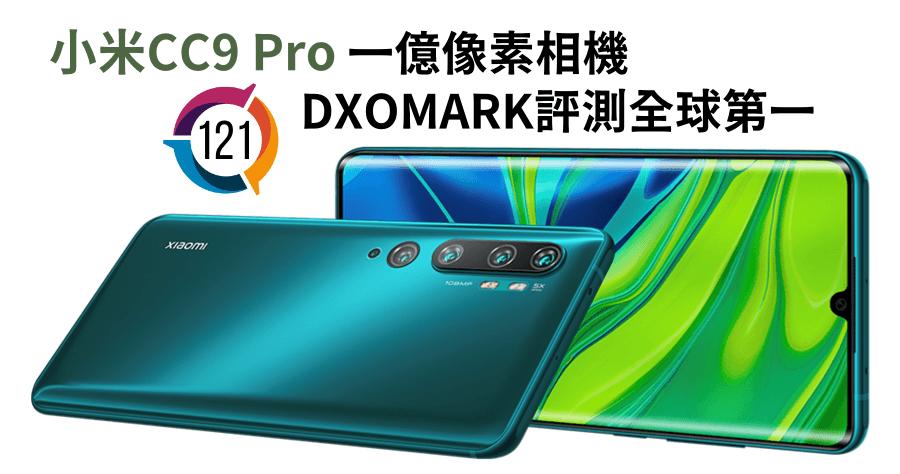 一億像素相機  DXOMARK評測全球第一  小米CC9 Pro 售價人民幣2,799元
