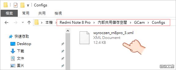 Redmi Note 8 Pro 安裝 Google Camera