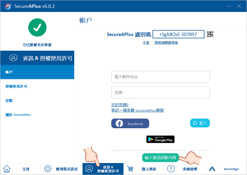 SecureAPlus Essentials 限時免費