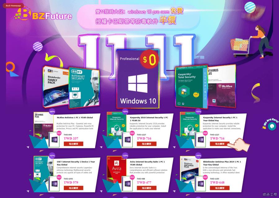 雙十一促銷,Windows 10 免費,防毒殺毒軟體半價