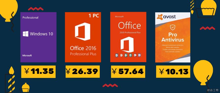 Windows 10 Pro 300元要如何購買?哪裡買?