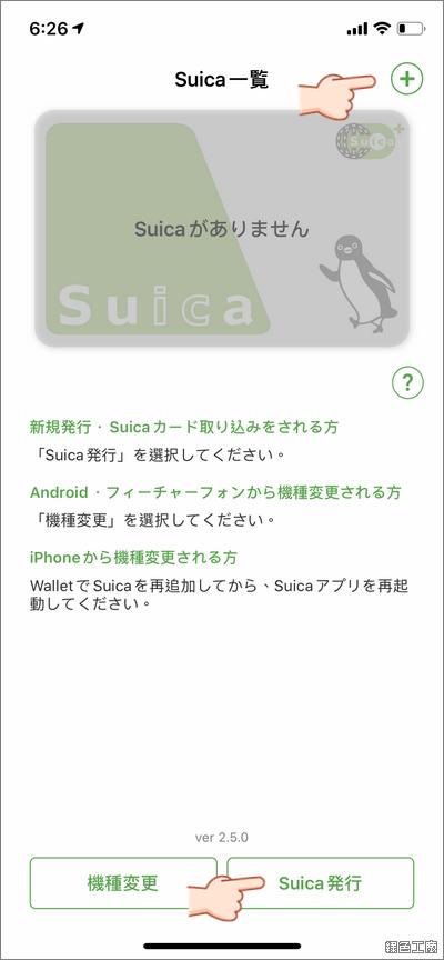 iPhone 快速申請設定 Suica 西瓜卡