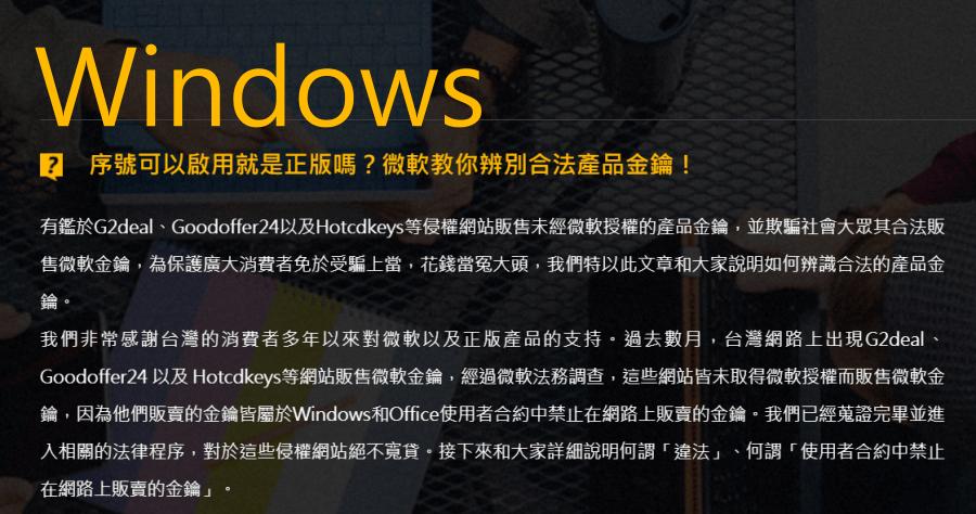 序號可以啟用就是正版嗎?微軟教你辨別合法產品金鑰!