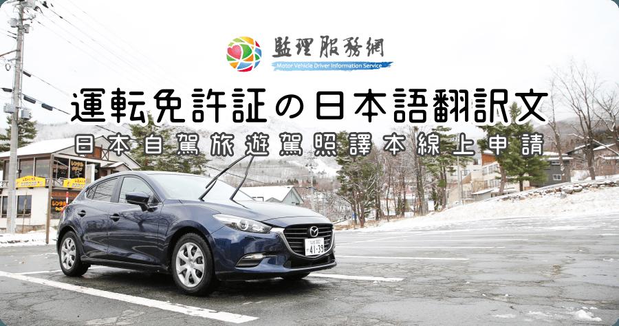 日本租車駕照