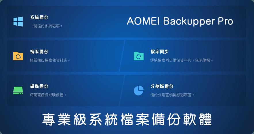 限時免費 AOMEI Backupper Professional 5.5 免費軟體旗艦功能,專業版本功能更豐富