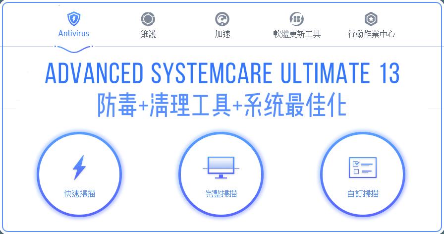 限時免費 Advanced SystemCare Ultimate 13 防毒、垃圾清理、系統加速與最佳化懶人包工具