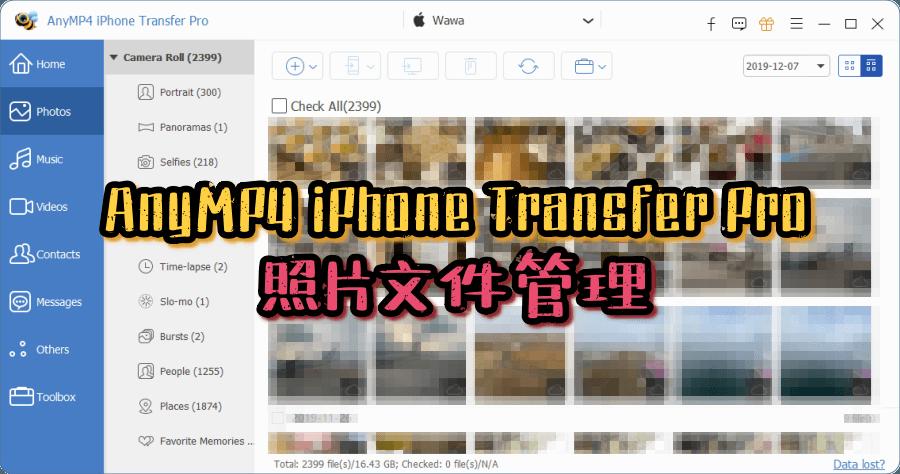 AnyMP4 iPhone Transfer Pro iOS 檔案傳輸管理