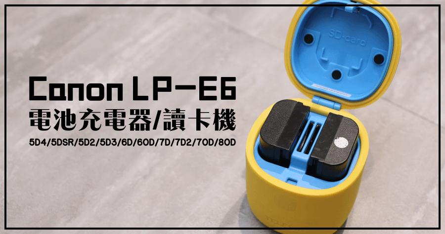 開箱 TELESIN Canon LP-E6 電池充電器/讀卡機,支援 5D4/5DSR/5D2/5D3/6D/60D/7D/7D2/70D/80D