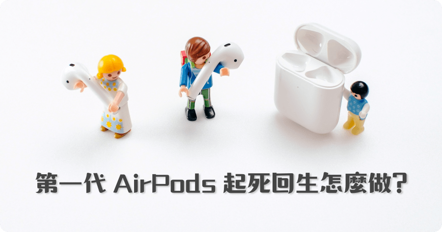AirPods電池更換