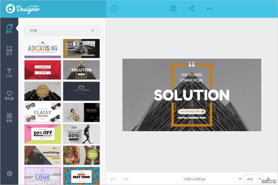FotoJet Designer 最簡單的圖片編輯器