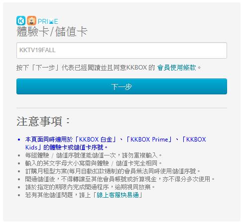 KKBOX Prime 14天免費兌換碼