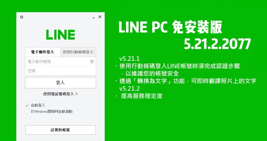 LINE 5.21.2.2077 PC免安裝版下載,透過「轉換為文字」功能,可即時翻譯照片上的文字