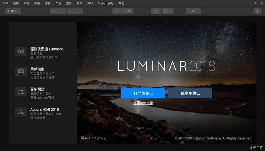 Luminar 2018 繪圖軟體限時免費