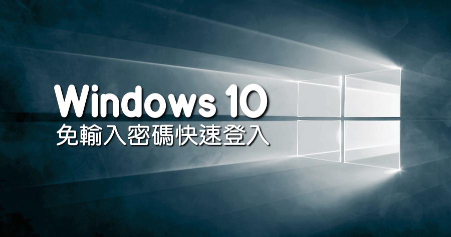 Windows 10 開機使用者帳號自動登入