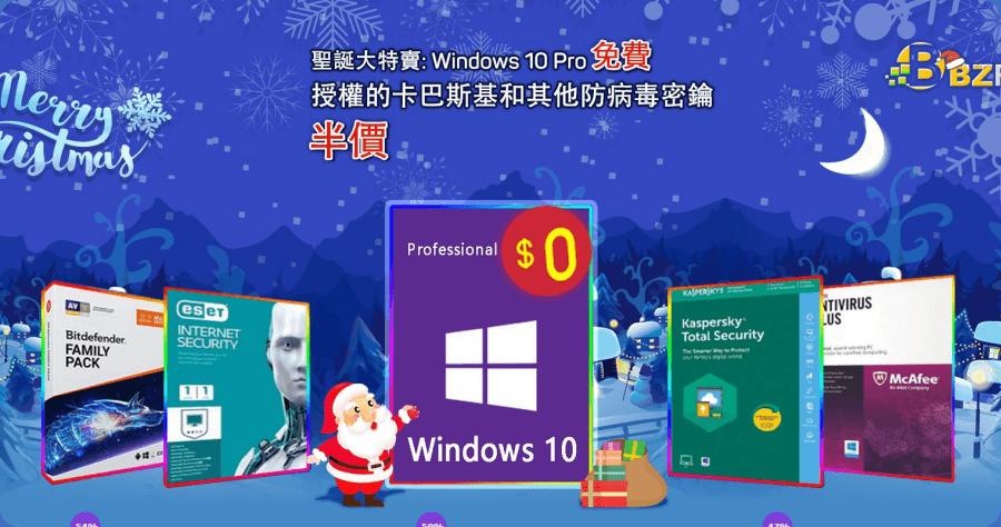 防毒軟體半價買!Windows 10 Pro 免費!這麼好康哪裡買?