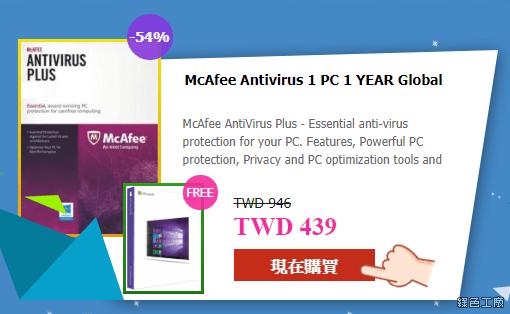 bzfuture 聖誕優惠買防毒送 Windows 10 Pro