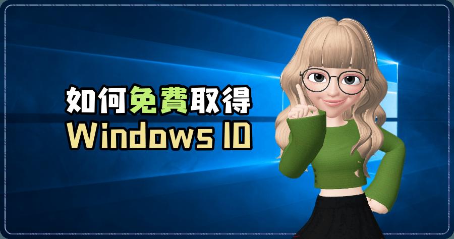 如何免費取得 Windows 10
