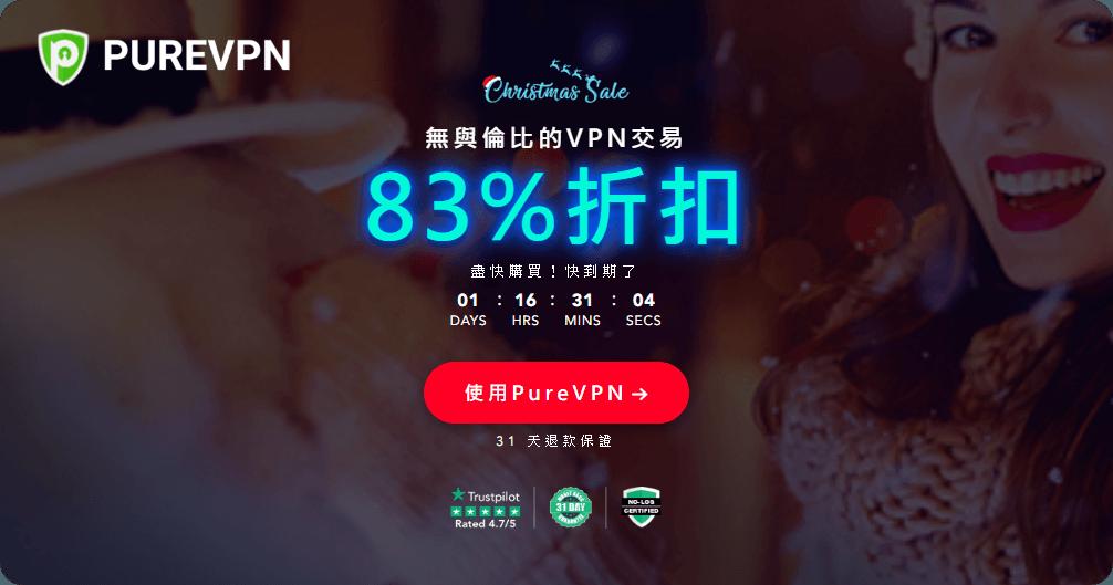PureVPN 聖誕節優惠活動