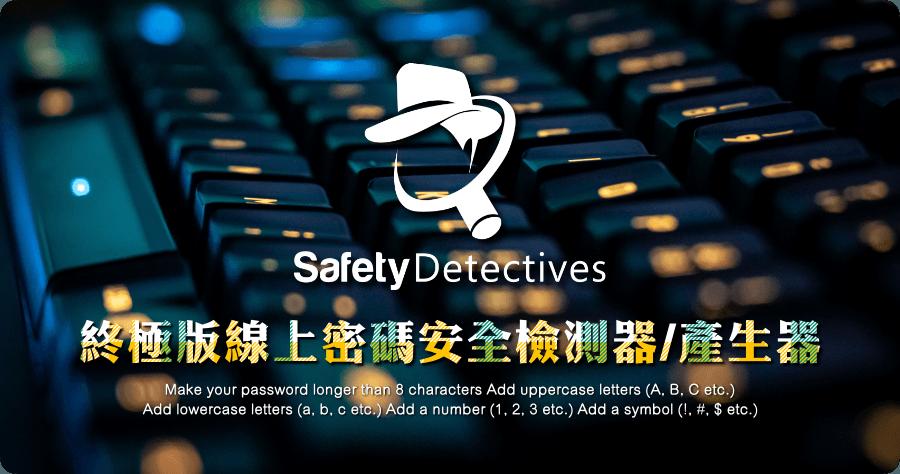 Safety Detectives 線上密碼產生器,密碼強度高又好記憶的方法在這裡