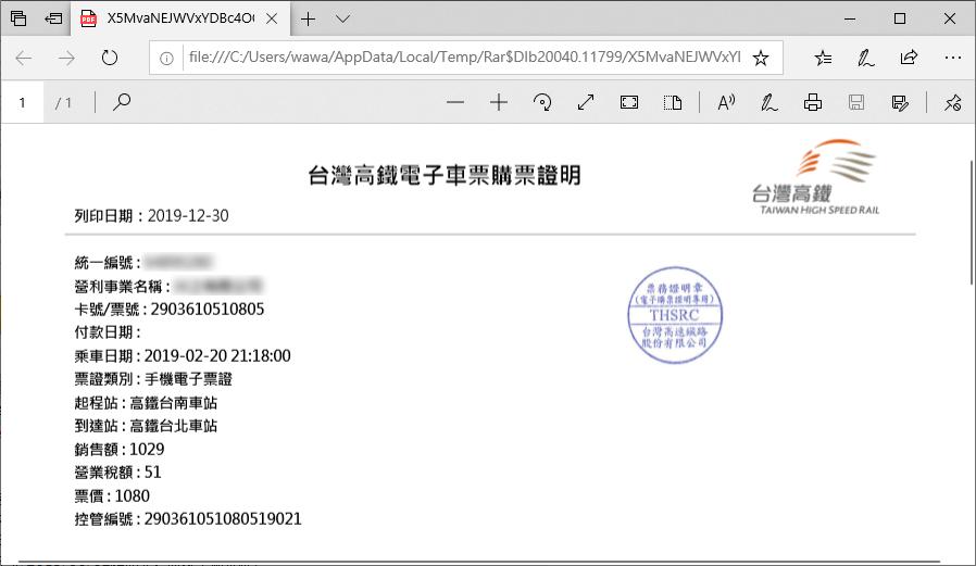高鐵車票如何打統編公司報帳