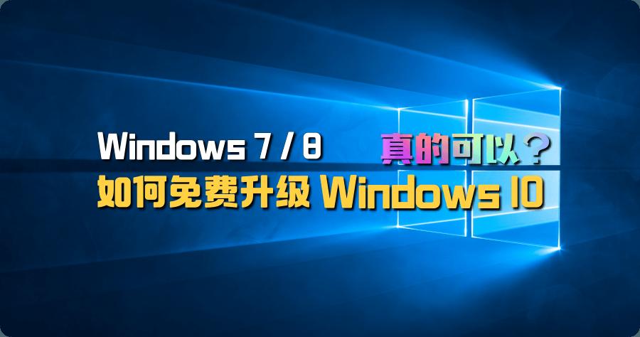Windows 7 免費升級