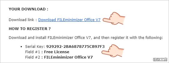 文書檔案如何壓縮檔案大小 FILEminimizer Office 限時免費