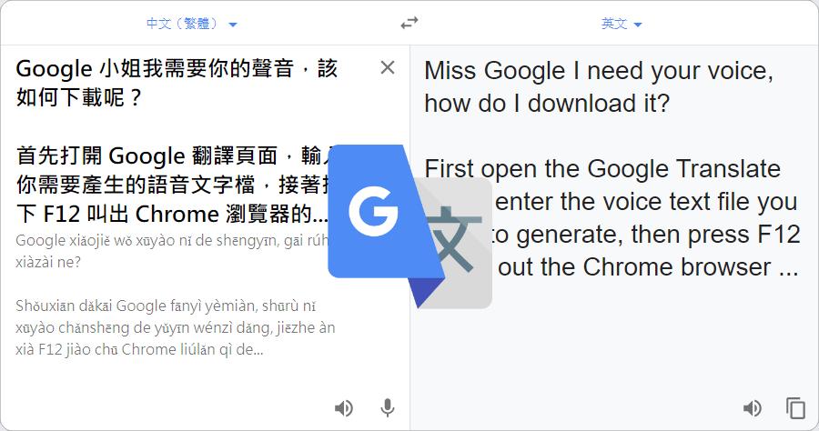 Google 旁白聲音下載