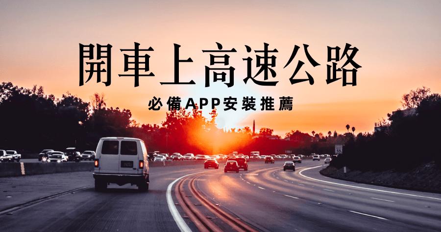 開車高速公路推薦APP