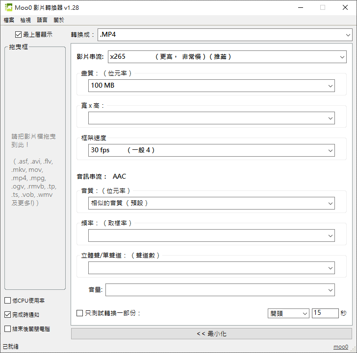 Moo0 VideoConverter 如何使用 H.265 壓縮影片