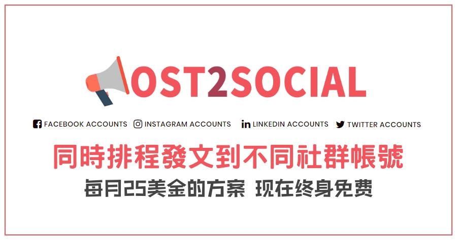 終生免費 Post2Social 同時發文到不同社群帳號與平台,每月 25 美金通通省下來