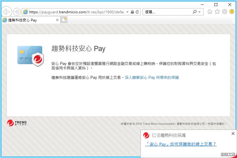 安心 Pay 保護電腦手機購物安全,PC-cillin 雲端版
