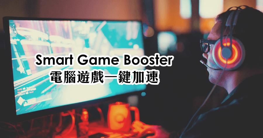 限時免費 Smart Game Booster PRO 遊戲加速器,一鍵加速 / 還原讓電腦保持在最佳狀態