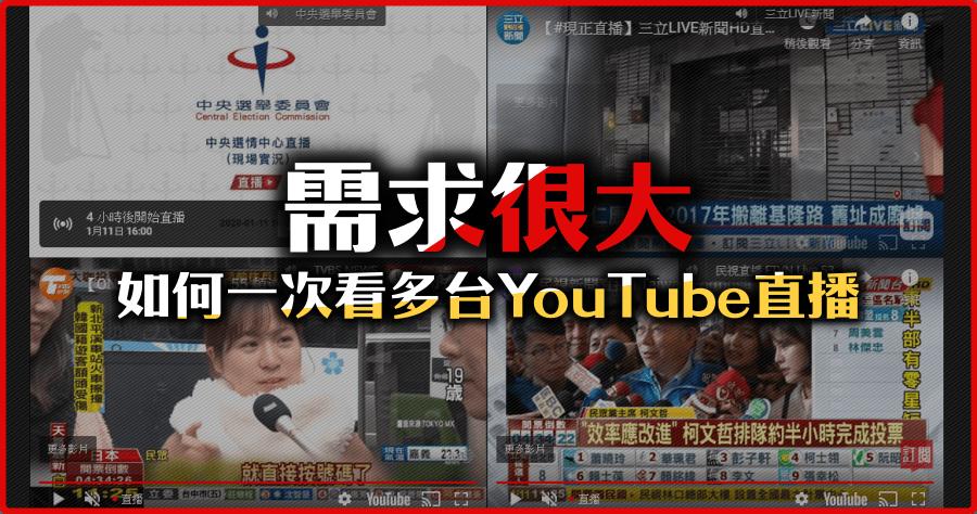 ViewSync 關心選情不轉台,我要一次看多個 YouTube 新聞直播頻道