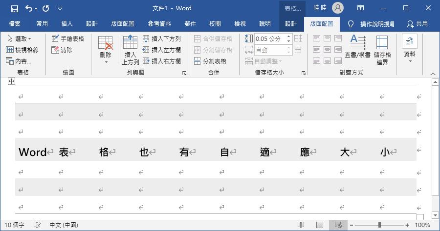 Word 表格自動調整,幫你解決表格跑掉的問題